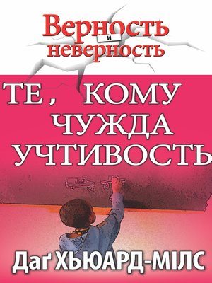 cover image of Те, кому чужда учтивость