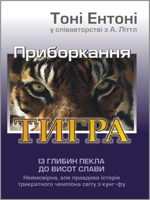 cover image of Приборкання Тигра