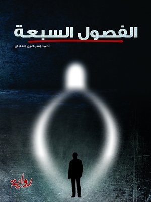 cover image of الفصول السبعة