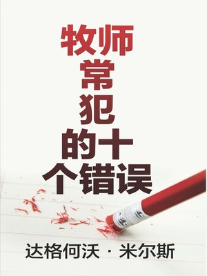 cover image of 牧师常犯的十个错误