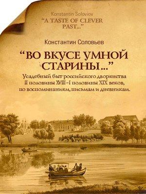 cover image of Во вкусе умной старины...