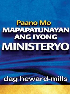 cover image of Paano Mo Mapapatunayan Ang Iyong Ministeryo