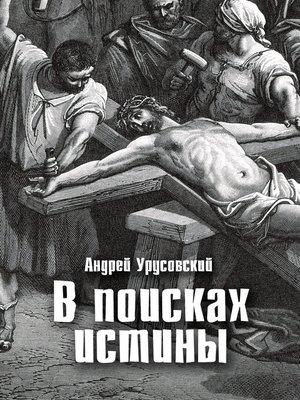 cover image of В поисках истины