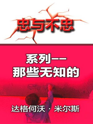 cover image of 系列