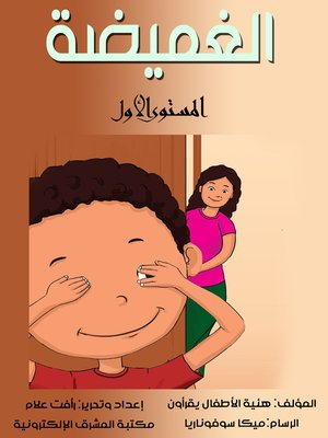 cover image of الغميضة