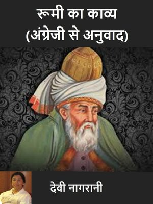 cover image of रूमी का काव्य (अंग्रेजी से अनुवाद)