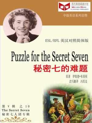 cover image of Puzzle for the Secret Seven 秘密七的难题 (ESL/EFL 英汉对照简体版)