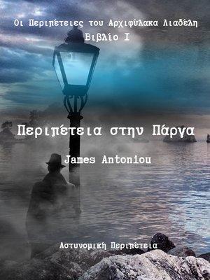 cover image of Οι Περιπέτειες του Αρχιφύλακα Λιαδέλη, Βιβλίο 1