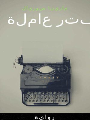 cover image of دفتر عاملة