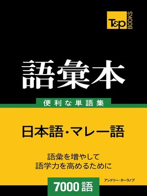 cover image of マレー語の語彙本7000語
