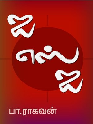 cover image of ஐ.எஸ்.ஐ