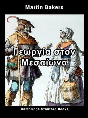 cover image of Γεωργία στον Μεσαίωνα