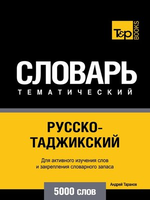 cover image of Русско-таджикский тематический словарь. 5000 слов