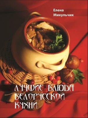 cover image of Лучшие блюда белорусской кухни