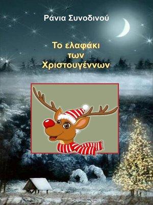 cover image of Το ελαφάκι των Χριστουγέννων