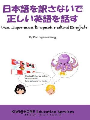cover image of 日本語を訳さない正しい英語を話す