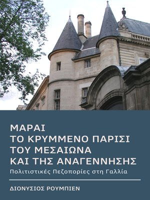 cover image of Μαραί. Το κρυμμένο Παρίσι του Μεσαίωνα και της Αναγέννησης