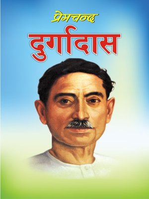 cover image of Durgadas (दुर्गादास)