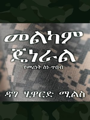 cover image of መልካም ጄነራል