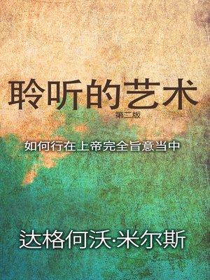 cover image of 聆听的艺术 (第二版)