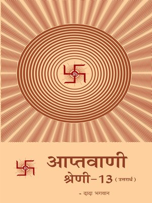 cover image of आप्तवाणी-१३ (उत्तरार्ध) (Hindi)