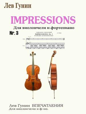 cover image of 5 IMPRESSIONS для виолончели и фортепиано (Номер 3)