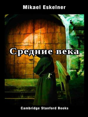 cover image of Средние века