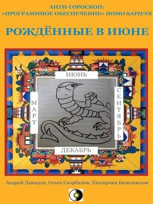 cover image of Рождённые В Июне