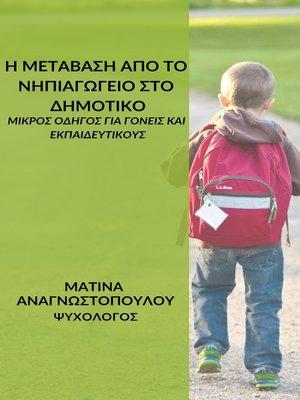 cover image of Η μετάβαση από το Νηπιαγωγείο στο Δημοτικό