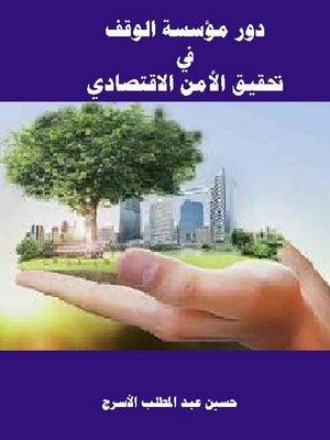 cover image of دور مؤسسة الوقف في تحقيق الأمن الاقتصادي