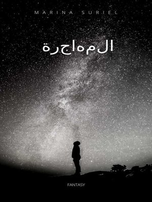 cover image of بدوية