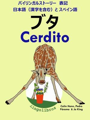 cover image of バイリンガルストーリー 表記 日本語(漢字を含む)と スペイン語
