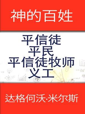 cover image of 神的百姓 平信徒 平民 平信徒牧师 义工