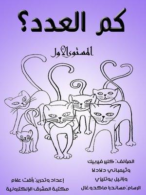 cover image of كم العدد؟