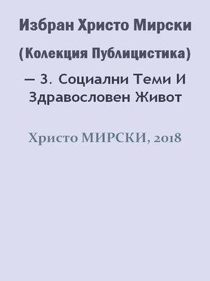 cover image of Избран Христо Мирски (Колекция Публицистика) — 3. Социални Теми И Здравословен Живот