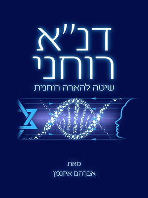 "cover image of דנ""א רוחני"