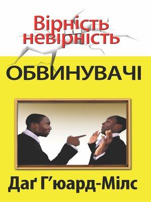 cover image of Обвинувачі