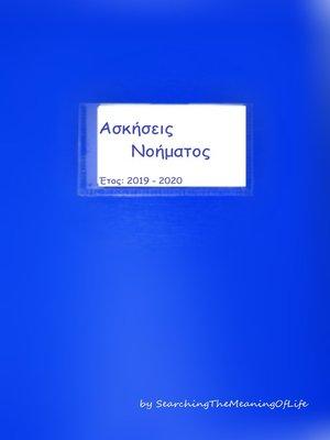 cover image of Ασκήσεις Νοήματος