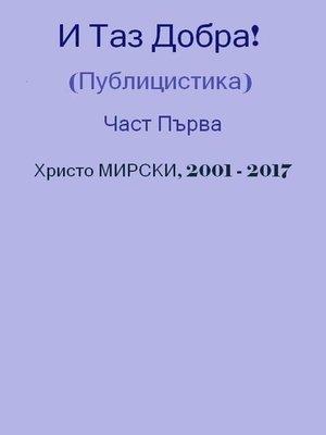cover image of И Таз Добра! (Публицистика) — Част Първа