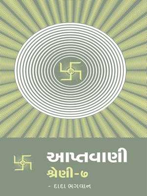 cover image of Aptavani-7 (In Gujarati)