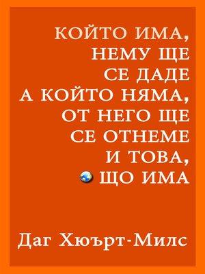 cover image of Който Има, Нему Ще Се Даде, А Който Няма, От Него Ще Се Отнеме И Това, Що Има