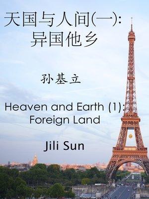 cover image of 天国与人间(一)