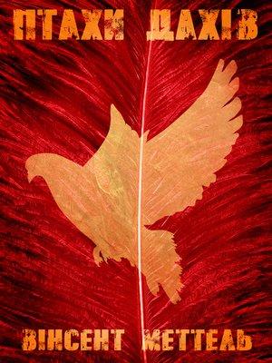 cover image of Птахи Дахів