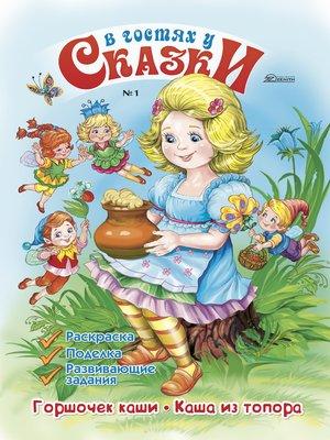 cover image of В Гостях у Сказки. Горшочек Каши
