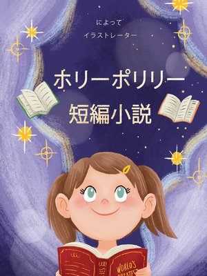 cover image of ホリーポリリー 短編小説