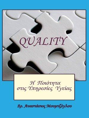 cover image of Η Ποιότητα στις Υπηρεσίες Υγείας