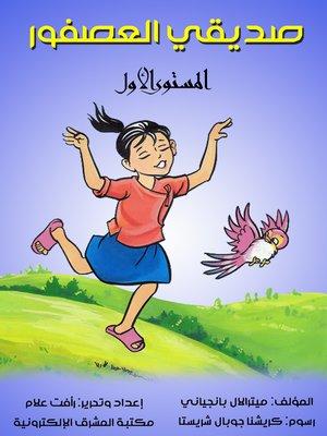 cover image of صديقي العصفور