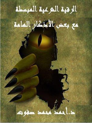 cover image of الرقية الشرعية المبسطة مع بعض الأذكار الهامة