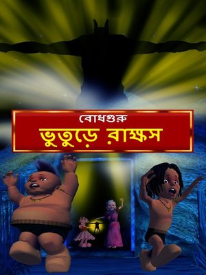 cover image of Ghostly Monster (Bengali)