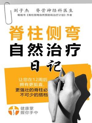 cover image of 脊柱侧弯自然治疗日记